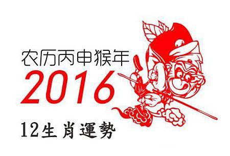 2016猴