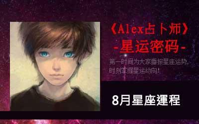 Alex-12星座8月星座運程