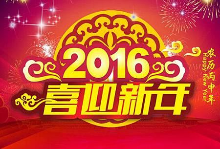 苏民峰2016猴年运程