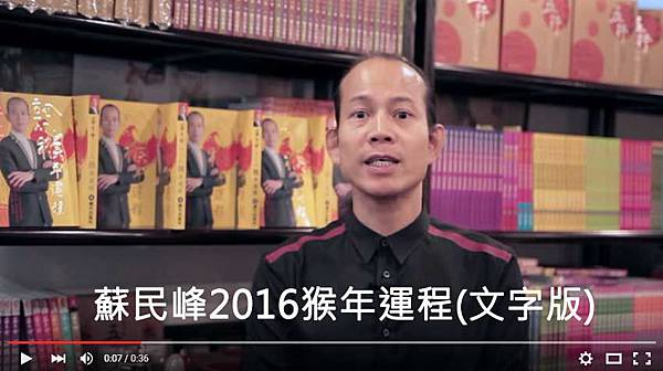 蘇民峰2016猴年運程(文字版)