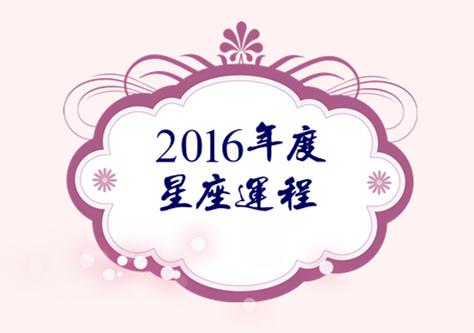 百变巫女2016年度12星座运程全面解析
