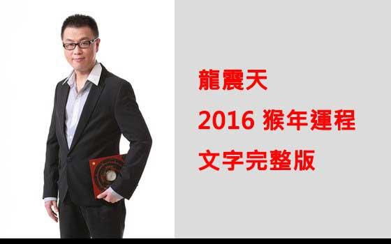龍震天-2016-猴年運程文字完整版