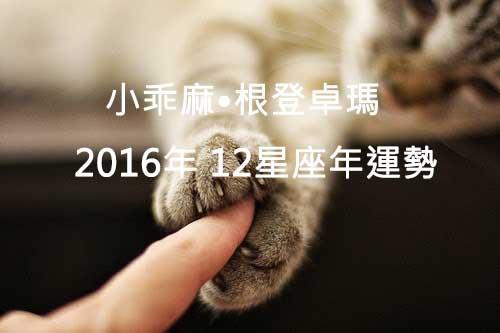 小乖麻•根登卓瑪2016
