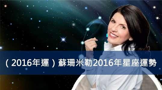 (2016年運)蘇珊米勒2016年星座運勢538x301