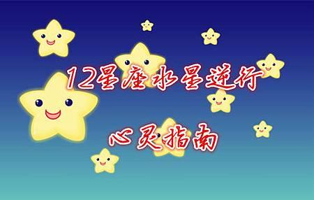 12星座水星逆行心灵指南·429-522