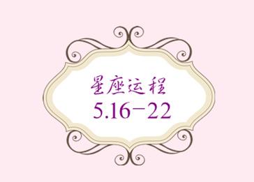12星座运势(5.16-5.22)