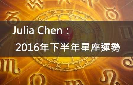 Julia-Chen.1