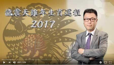 龍震天2017年生肖運程