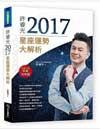 許睿光2017