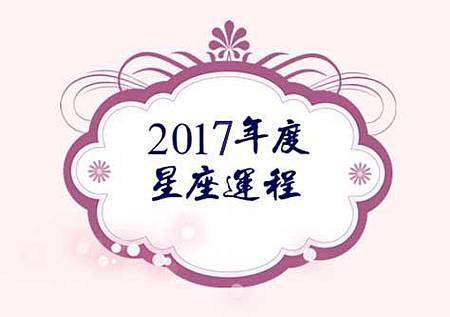 2017百變巫女