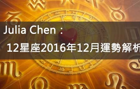 Julia-Chen12月