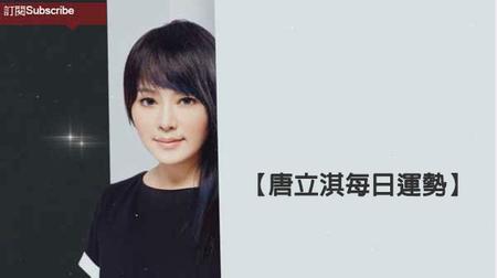 【唐立淇】每日星座運勢12.5