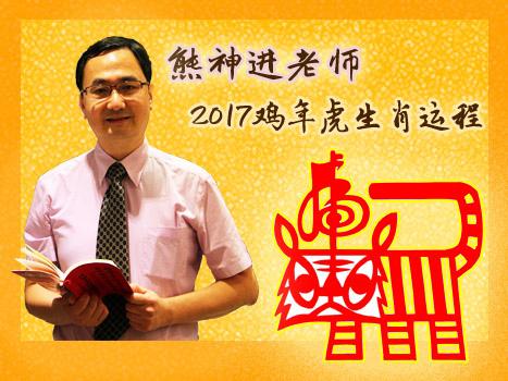2017鸡年虎生肖运程