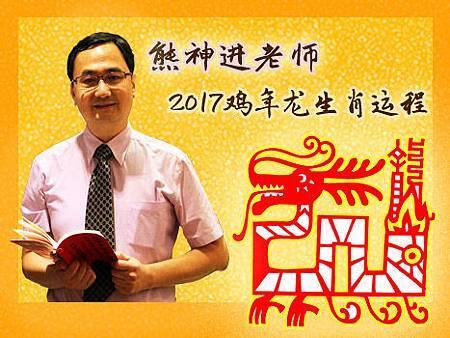 2017鸡年龙生肖运程