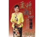 曼樺丁酉雞2017年運程w180