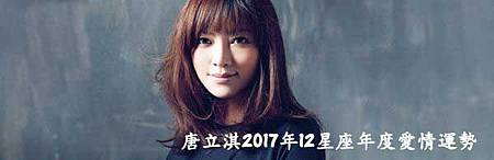 ★★唐立淇2017年12星座年度愛情運勢★★