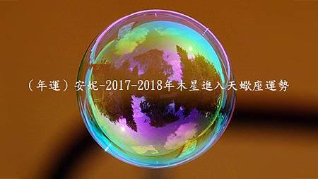 (年運)安妮-2017-2018年木星進入天蠍座運勢