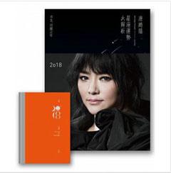 2018唐立淇全