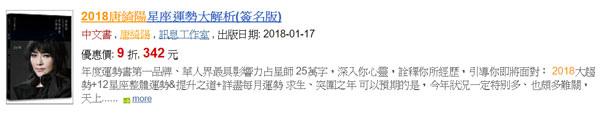 2018唐綺陽星座運勢大解析(簽名版)