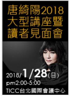 唐綺陽2018大型講座暨讀者見面會(單張票)