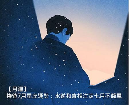 柒爸,July-horoscope-,7月星座運勢,水逆,日月食,