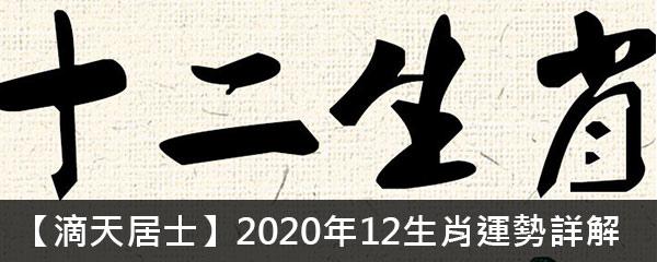【滴天居士】生肖運勢詳解bghnmjkkll