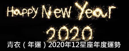 青衣(年運)2020年12星座年度運勢-ffriijkkkss