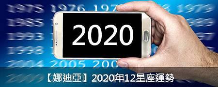 【娜迪亞】2020年星座運勢mmjhytggg