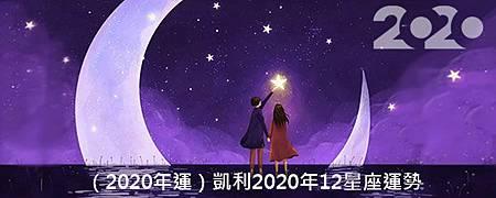 (2020年運)凱利2020年12星座運勢bbhgtrfddd