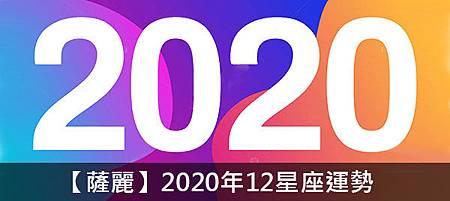 【薩麗】2020年12星座運勢kkijuhffcdx