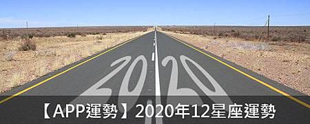 【APP運勢】2020年12星座運勢mmjnhgddffr