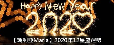 【瑪利亞Maria】2020年12星座運勢hhjjuy