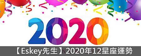 【Eskey先生】2020年12星座運勢jjhuybgv