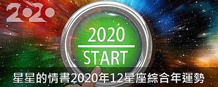 星星的情書2020年12星座綜合年運勢gghytssde