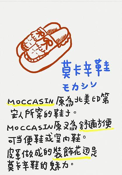 S Memo_09.jpg