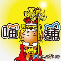 meowshop_20100517.jpg