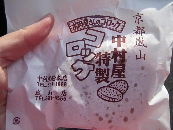 中村屋的可樂餅