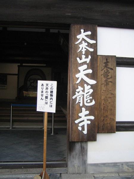 嵐山的天龍寺
