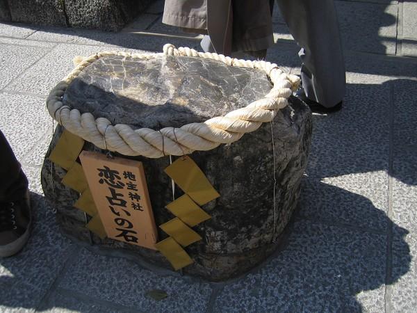 地主神社有名的石頭