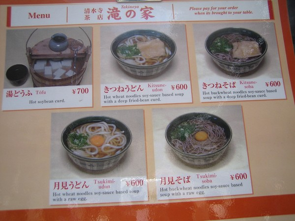 清水寺茶店