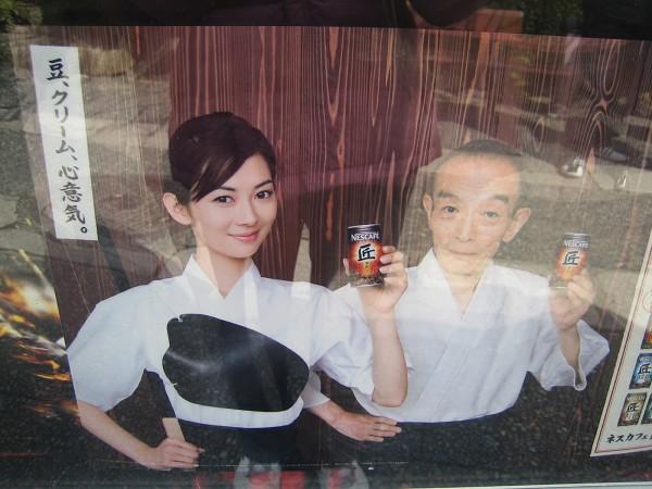 伊東美咲賣咖啡