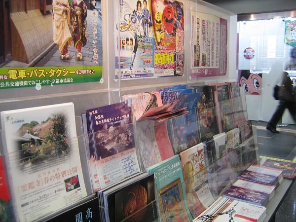 京都車站2F有旅遊中心