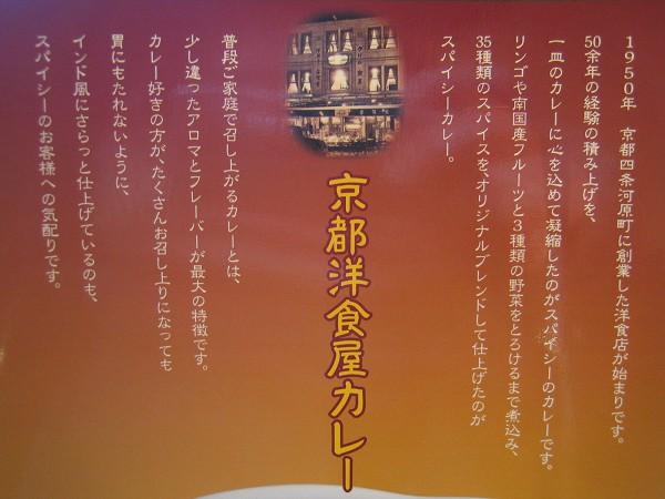 京都大學附近的curry house