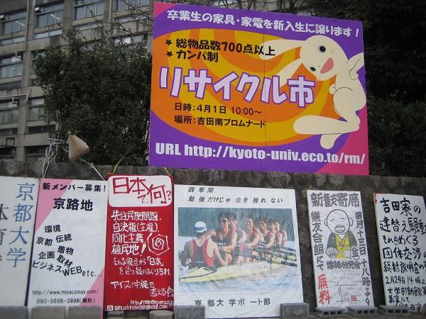 京都大學外圍