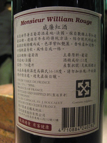 威廉紅酒,還不錯