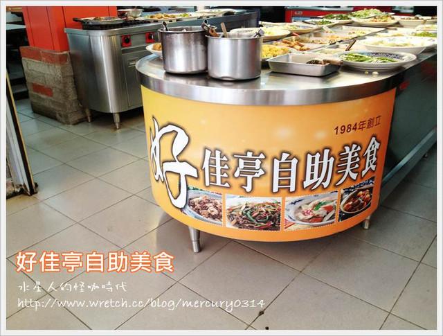 1372251701 470435959 - 台中【好佳亭自助餐】世貿周邊最大間的自助美食,也有便當喔