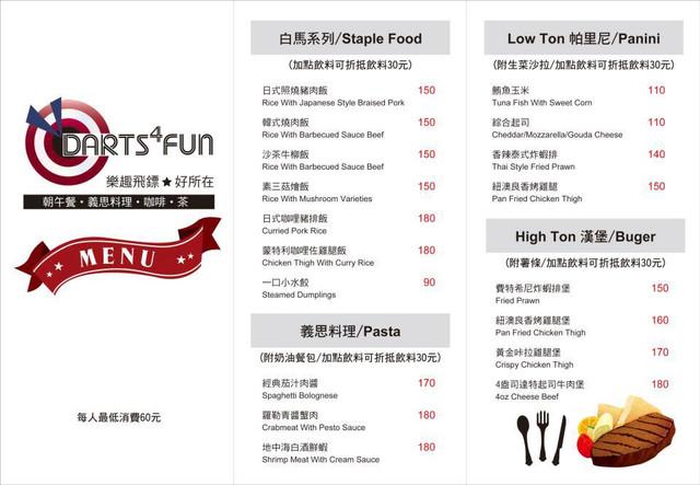 1372262491 394624056 - 台中【Darts 4 Fun樂趣飛鏢餐廳】美食+玩樂=聚會的好所在~時尚輕休閒運動餐廳