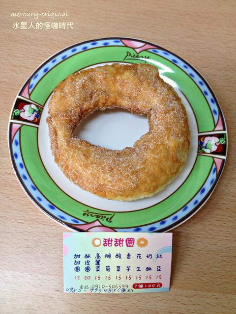 1372267353 173671787 - 台中西屯【福安甜甜圈】福安郵局旁超美味脆皮甜甜圈~下午茶百分百適用
