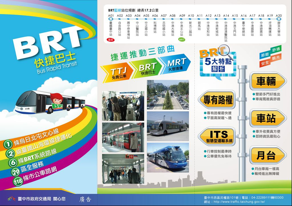 BRT摺頁01.JPG