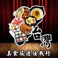 台灣任我行logo.png